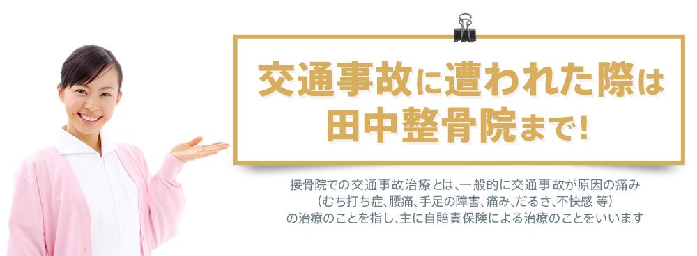 交通事故の場合、自賠責保険適用となるため、示談をする前であれば、負担はございません。自己負担は0円です。